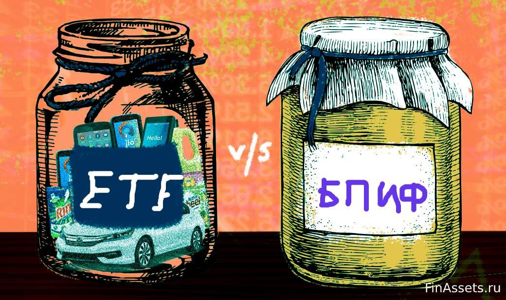 Разница между ETF и БПИФ