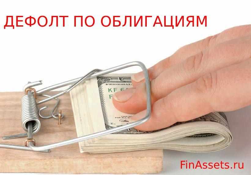 Дефолт облигаций